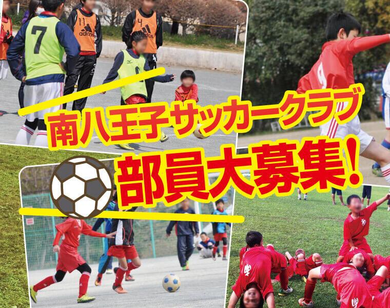 南八王子サッカークラブ少年部